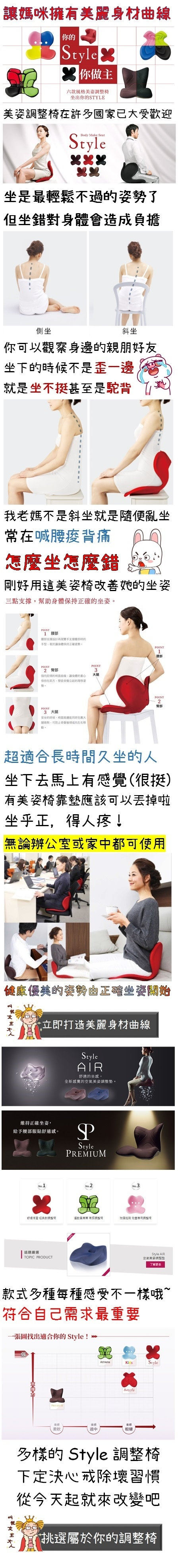 MTG調整椅(短尾)