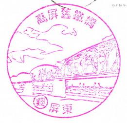 113-屏東高屏舊鐵橋(990104).jpg