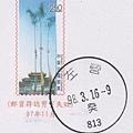 左營郵局癸字戳(980316).jpg