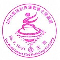 2009高雄世運全國郵展(左營).jpg