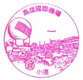 97-高雄小港國際機場(980810).jpg