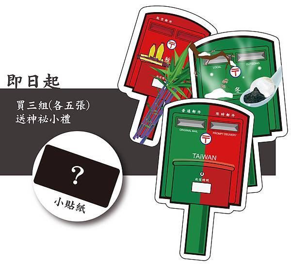 20120910 神秘小禮預告