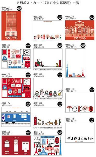 東京中央限定片