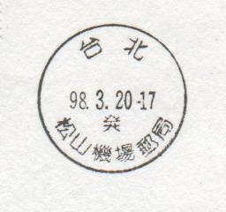 台北松山機場癸字戳(980323).jpg