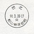 台北松山機場癸戳(980323).jpg