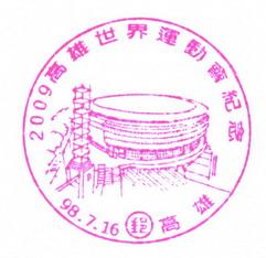 高雄世運紀念戳(980716).jpg