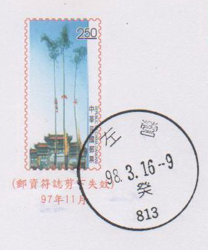 左營郵局癸戳(980316).jpg