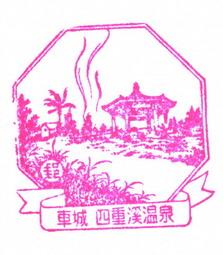 第五版屏東車城四重溪風景戳.jpg
