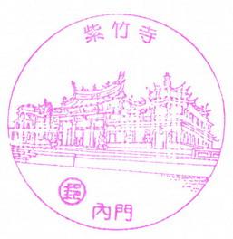 114-高雄內門紫竹寺(990428).jpg