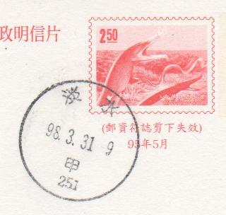 淡水郵局甲字戳(980331).jpg
