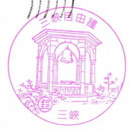 86-三峽自由鐘(980623).jpg