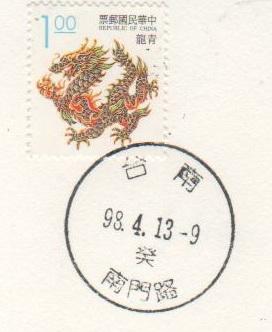 台南南門路郵局癸戳(980413).jpg