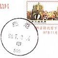 鹿港郵局甲戳(980703).jpg