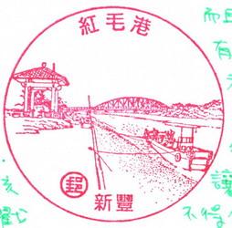 109-新竹新豐紅毛港(981115).jpg