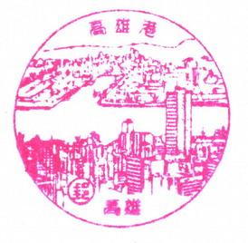 96-高雄港(980803).jpg