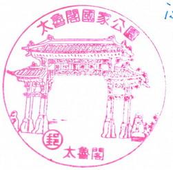 94-太魯閣國家公園(980723).jpg