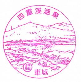 102-屏東車城四重溪溫泉(980925).jpg