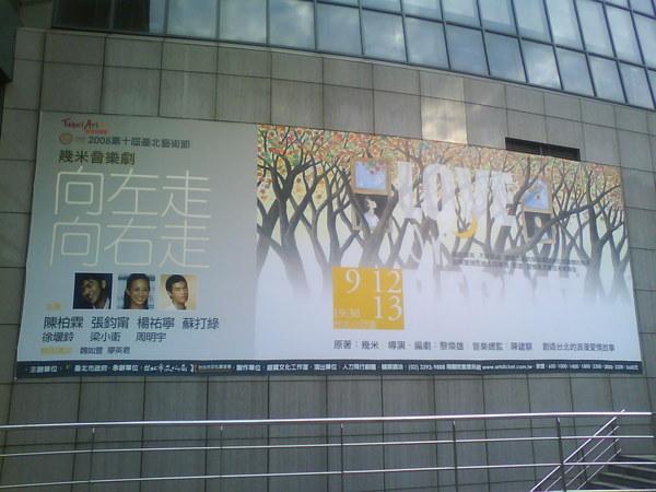 舞台劇宣傳大海報