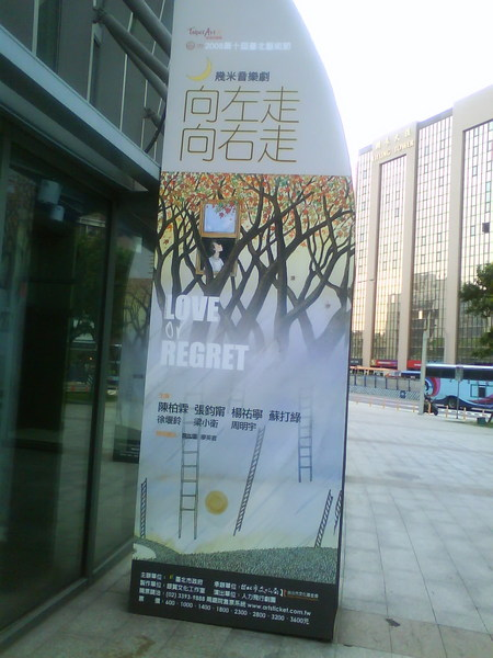 音樂劇柱上海報左面