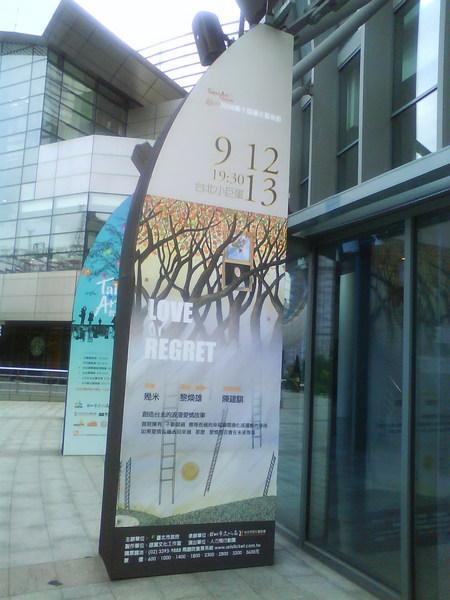 音樂劇柱上海報右面
