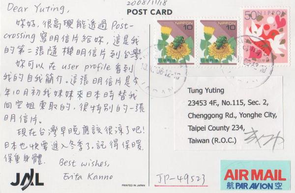 第一張日本來的明信片~
