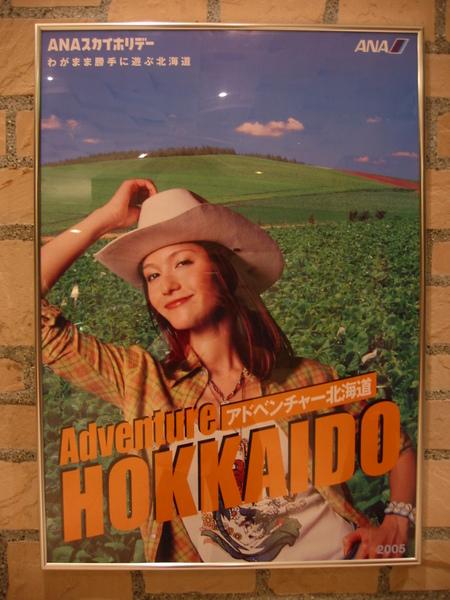 DAY1-18-歡迎來到北海道.jpg