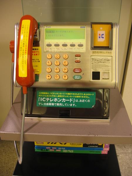 DAY1-15-北海道千歲機場大廳國際電話01.jpg