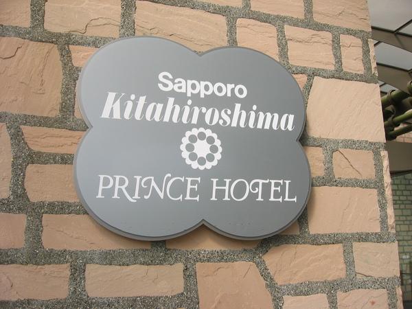 DAY2-015-札幌北廣島王子飯店.jpg