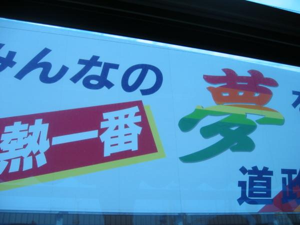 DAY2-022-招牌-みんなの夢情熱一番.jpg