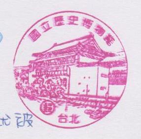 05-國立歷史博物館(980305).jpg