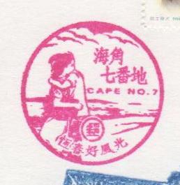 01-海角七號(971104).jpg