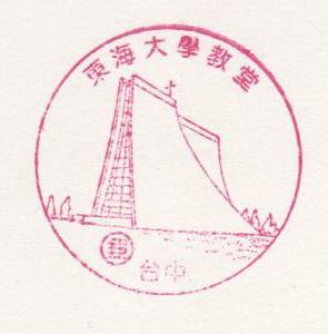 03-東海大學教堂(980225).jpg