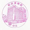 04-郵政博物館(980303).jpg