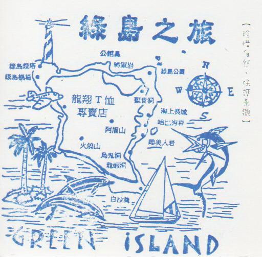 綠島章.jpg