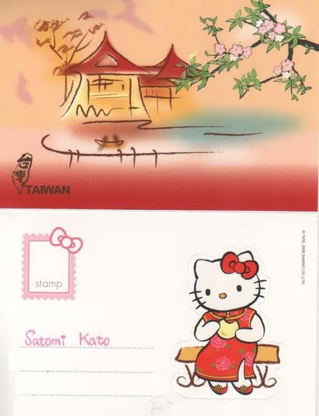 To Satomi.JPG