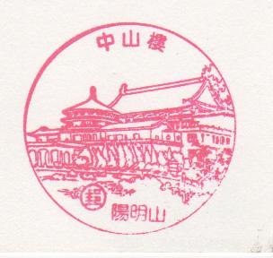 06-中山樓(980306).jpg