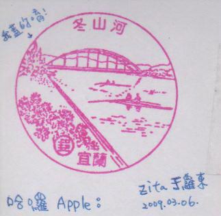 09-冬山河(980309).jpg