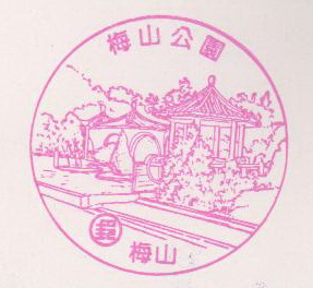 10-梅山公園(980309).jpg