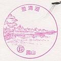 11-澄清湖(980310).jpg