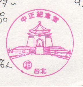 12-中正紀念堂(9803010).jpg
