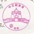 12-中正紀念堂(980310).jpg