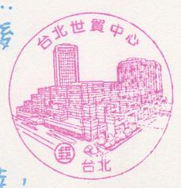 13-世貿大樓(980311).jpg