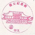 14-國父紀念館(980312).jpg