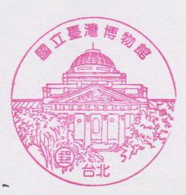 15-國立臺灣博物館(980313).jpg
