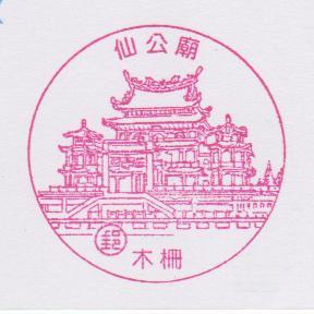 16-木柵仙公廟(980313).jpg