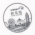 高鐵台北章.jpg