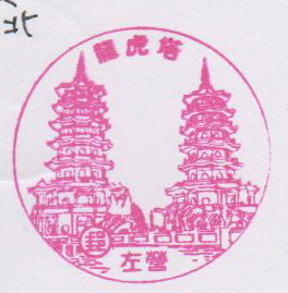 17-高雄左營龍虎塔(980316).jpg