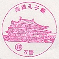 20-高雄左營孔子廟(980318).jpg