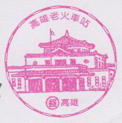 21-高雄老火車站(980319).jpg