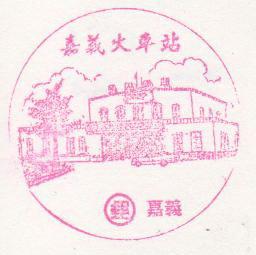 25-嘉義火車站(980322).jpg